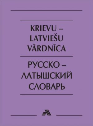 krievu_-_lat_vard__liela__original.jpg