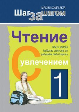krievu_lasisana1_original.jpg