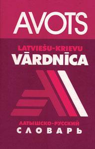 latv-kriev__kabatas__original.jpg