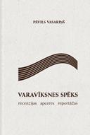 vasarins-vs-128_original.jpg